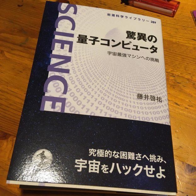 藤井啓祐『驚異の量子コンピュータ』書影
