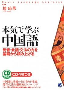 趙玲華『本気で学ぶ中国語』ベレ出版